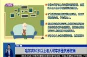 哈尔滨60岁以上老人可享多重优惠政策