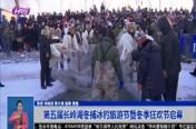第五届长岭湖冬捕冰钓旅游节暨冬季狂欢节启幕