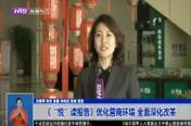 """《""""悦""""读报告》优化营商环境 全面深化改革"""
