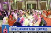 我市举办少数民族宗教界代表人士元宵节茶话会