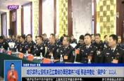 """哈尔滨市公安机关已立案侦办黑恶案件74起 移送并查处""""保护伞""""111人"""