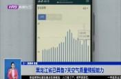 黑龍江省已具備7天空氣質量預報能力