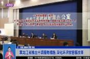 黑龙江省推出十项服务措施 深化环评放管服改革