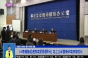 16条措施促进跨境贸易便利化 龙江口岸营商环境?#20013;?#20248;化
