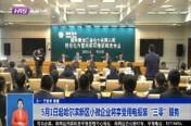 """5月1日起哈尔滨新区小微企业将享受用电报装""""三零""""服务"""