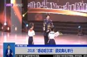 """2018""""感动哈尔滨""""颁奖典礼举行"""