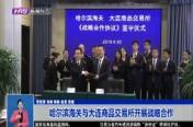 哈尔滨海关与大连商品交易所开展战略合作