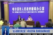 """""""迷人的哈尔滨之夏""""6月6日开幕  百余项活动异彩纷呈"""