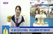 第二屆東北亞文化藝術博覽會:深圳企業組團參展 創意產品精彩亮相