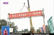 取消高速公路省界收费站   龙江首件ETC门架吊装完成