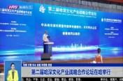 第二屆哈深文化產業戰略合作論壇在哈舉行