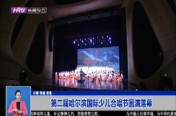 第二届哈尔滨国际少儿合唱节圆满落幕