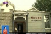 第二屆東北亞文化藝術博覽會分會場:蕭紅故居