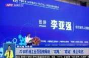 """2018机械工业百强榜揭晓  """"哈电""""""""哈轴""""榜上有名"""