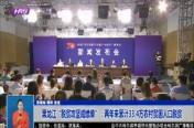 """黑龙江""""脱贫攻坚成绩单"""":两年来累计33.4万农村贫困人口脱贫"""