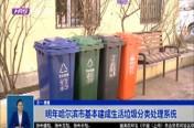 明年哈尔滨市基本建成生活垃圾分类处理系统
