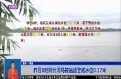 昨日8时阿什河马鞍站超警戒水位0.17米