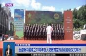 喜迎新中国成立70周年及人防教育宣传活动启动仪式举行