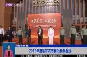 2019年度哈尔滨市首批新兵起运