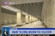 哈站南广场工程施工接近收尾 9月25日正式投用