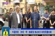 市国资委:参观一带一路展馆 推动哈尔滨更好更快发展