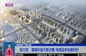 哈尔滨:营商环境不断改善 持续迎来发展利好