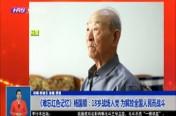 《难忘红色记忆》杨国顺:18岁战场入党 为解放全国人民而战斗