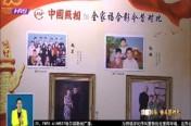 民建哈市委举办庆祝中华人民共和国成立70周年书画摄影展
