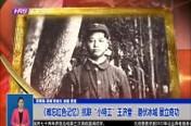 """《难忘红色记忆》抗联""""小特工""""王济堂:潜伏冰城 屡立奇功"""