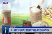 第七届黑龙江绿色食品产业博览会和第二届中国·黑龙江国际大米节启幕