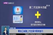 黑龙江省第三代社保卡即将发行