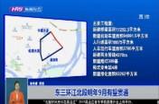 东三环江北段明年9月有望贯通
