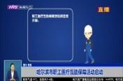 哈尔滨市职工医疗互助保障活动启动