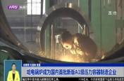 哈電鍋爐成為國內首批新版A1級壓力容器制造企業