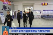 哈尔滨市首次为外国驻哈领事馆官员颁发临时驾照