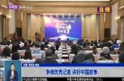 争做优秀记者 讲好中国故事
