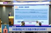 深哈国资国企对口交流座谈对接会在深圳举行