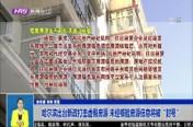 """哈尔滨出台新政打击虚假房源 未经核验房源信息将被""""封号"""""""