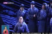 """大型原创歌剧《萧红》""""回家""""首演 开启""""黑龙江之冬""""国际文化艺术节序幕"""