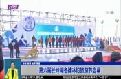 第六屆長嶺湖冬捕冰釣旅游節啟幕