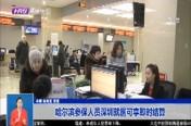 哈尔滨参保人员深圳就医可享即时结算