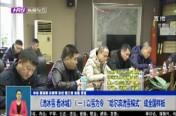 """《清冰雪 看冰城》(一)以雪为令 """"哈尔滨清雪模式""""成全国样板"""