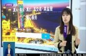 """哈尔滨房屋租售公共服务平台上线 """"五真""""诚信模式保障市民权益"""