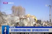 助力宝能国际经贸科技园建设 韩增店、孟家屯房屋征收项目本月末净地