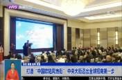 """打造""""中国欧陆风情街"""" 中央大街迈出全球招商第一步"""