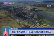 哈锅产国内首台百万千瓦π型二次再热锅炉成功投运