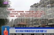 哈尔滨首次明确居民室内温度测量方法
