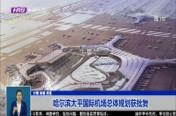 哈尔滨太平国际机场总体规划获批复
