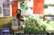 哈尔滨市级储备蔬菜今起投放市场