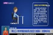 黑龙江20条举措助推自贸试验区打造国际一流营商环境